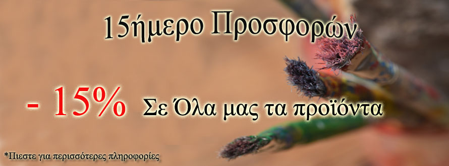 Prosfora-Aygoystou-3