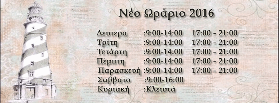 neo-orario