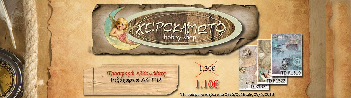Prosfora-ITD-1180x330-23-6-18
