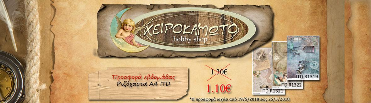 Prosfora-ITD-1180x330