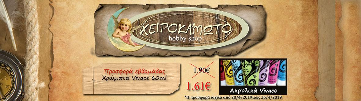 Prosfora-Vivace--1180x330-20-4-19
