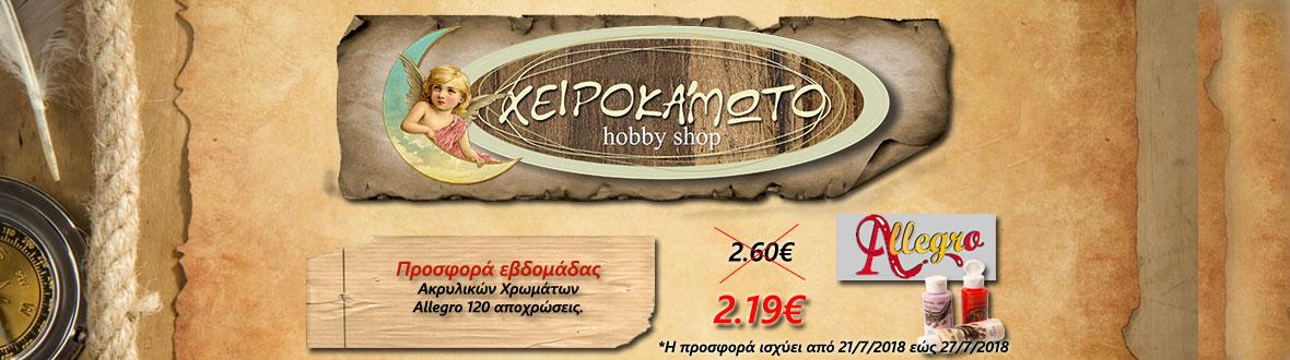 Prosfora-allegro-1180x330-21-7
