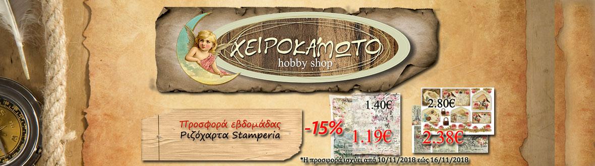 Prosfora-stamperia-rizoxarta-1100x330