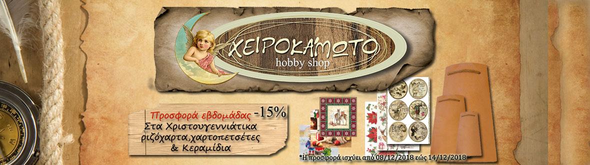 Prosfora-xristougeno-8-12-18-new