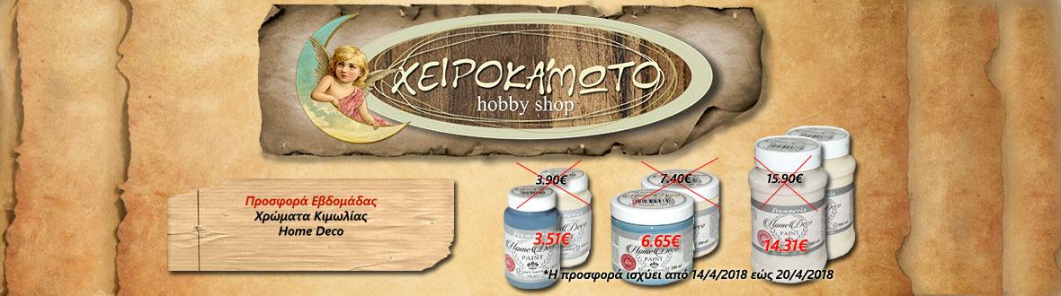Prosfora-xromata-kimolias-1180x330-banner