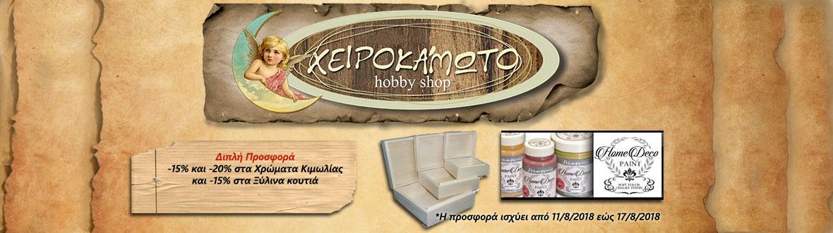 Prosfora-xromata-kimolias-kai-Ksilina-koutia-1180x330