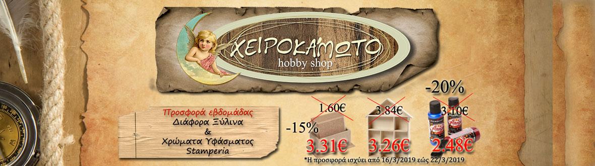 diafora-ksilina-xromata-ifasmatos-stamperia-1180x330