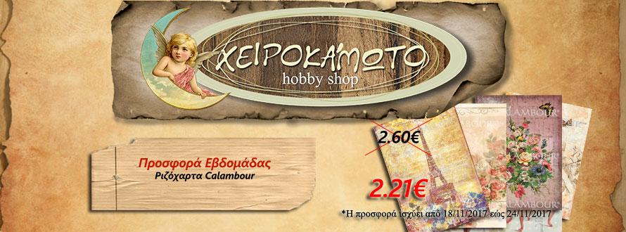 Prosfora-Calambour-11