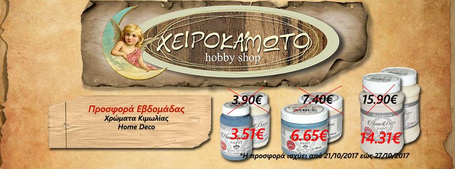 Prosfora-xromata-kimolias-10