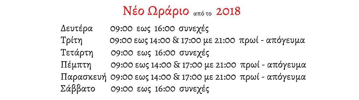 Neo-orario-2018-new